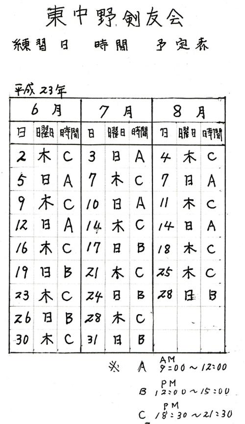 1106剣友会日程表.jpg