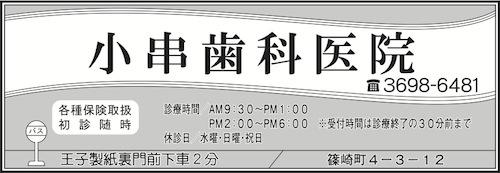 131101ogushishika.jpg