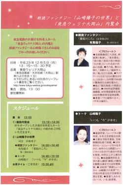 山崎陽子の世界_s.jpg