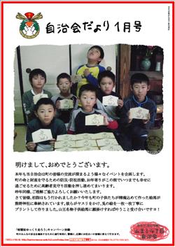 1109/山王34町目町会2011年1月号.jpg