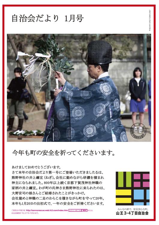 13112013年1月号山王34/大田区.jpg