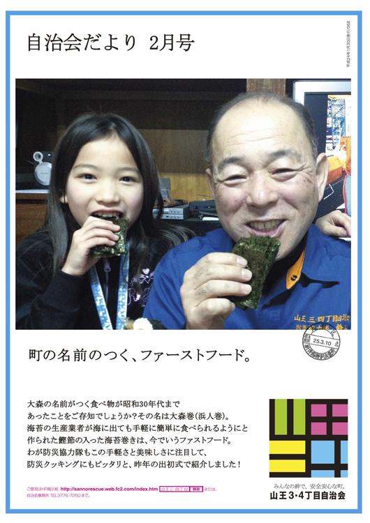 13112013年2月号山王34/大田区.jpg
