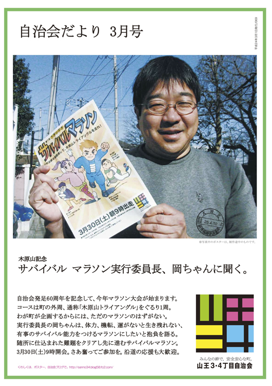 13112013年3月号山王34/大田区.jpg