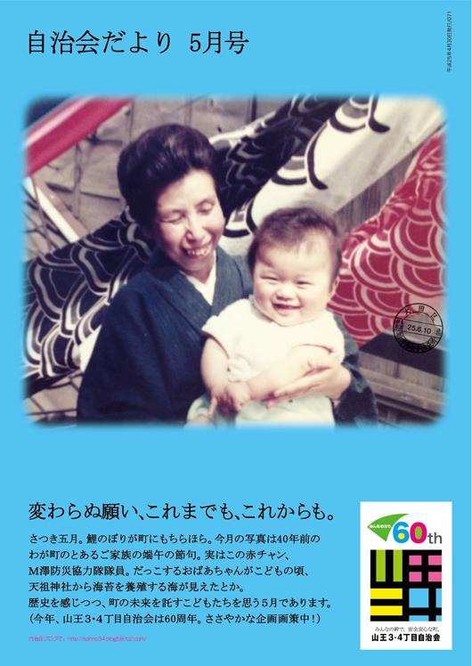 13112013年5月号山王34/大田区.jpg
