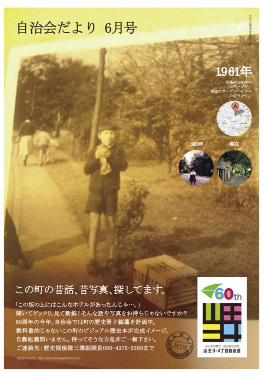 1312013年6月号山王34/大田区.jpg
