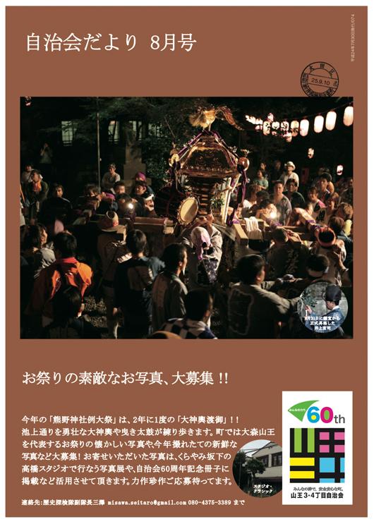 1402 2012年08月号/山王三四自治会.jpg