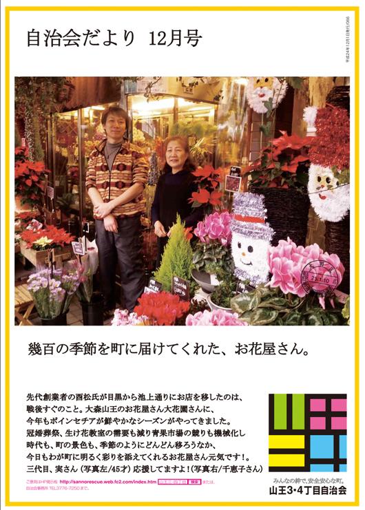 1402 2012年12月号/山王三四自治会.jpg