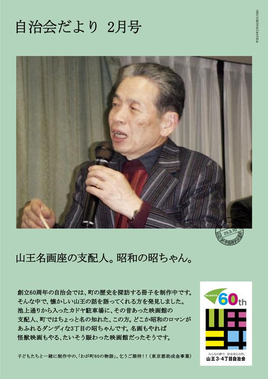 1402自治会だより(2014年2月号/山王34 大田区.jpg