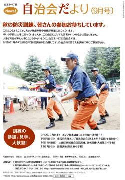 2008年9月号.jpg
