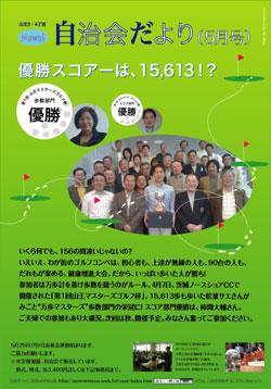 2009年5月号.jpg