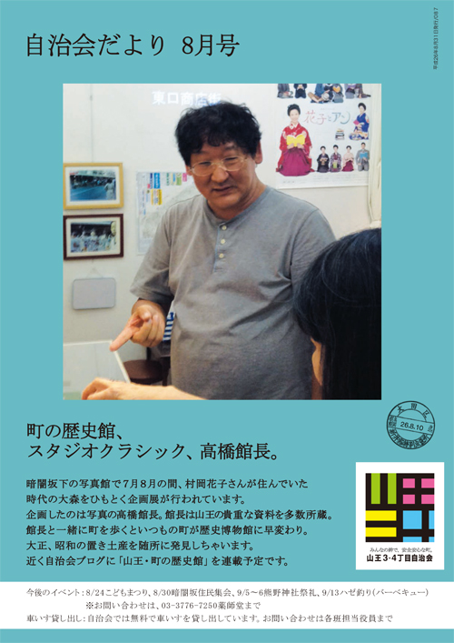 201408_sanno34.jpg