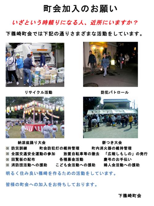 1204町会加入のお願い/下篠崎町会.jpg