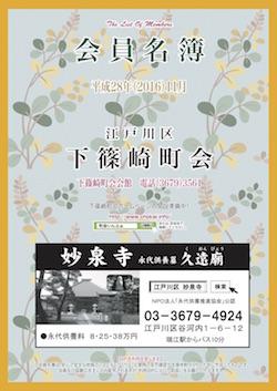 1611shimoshinozaki_hyo.jpg
