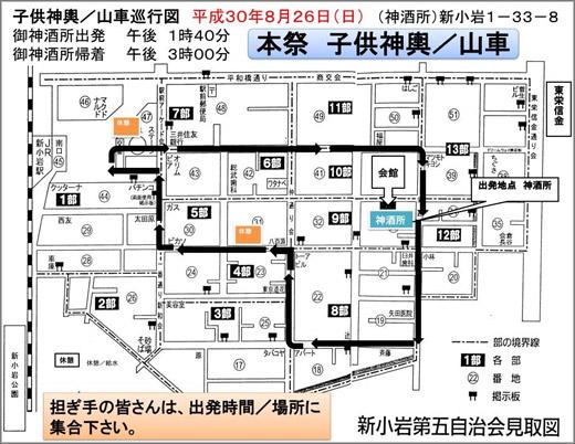 20180723_shinkoiwa5_kodomo.jpg