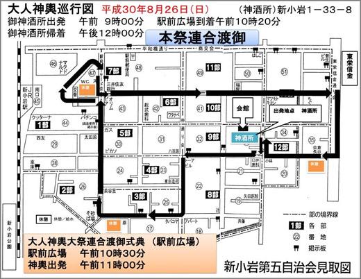 20180723_shinkoiwa5_rengo.jpg