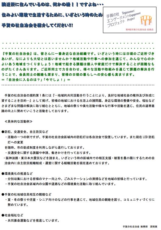 1403総務部原稿_加入のお願い/東四つ木南町会1.jpg