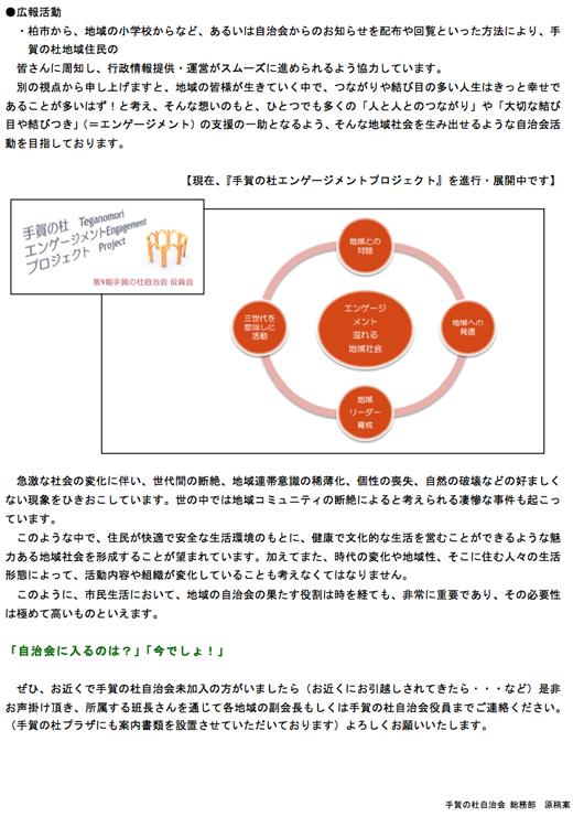 1403総務部原稿_加入のお願い/東四つ木南町会2.jpg