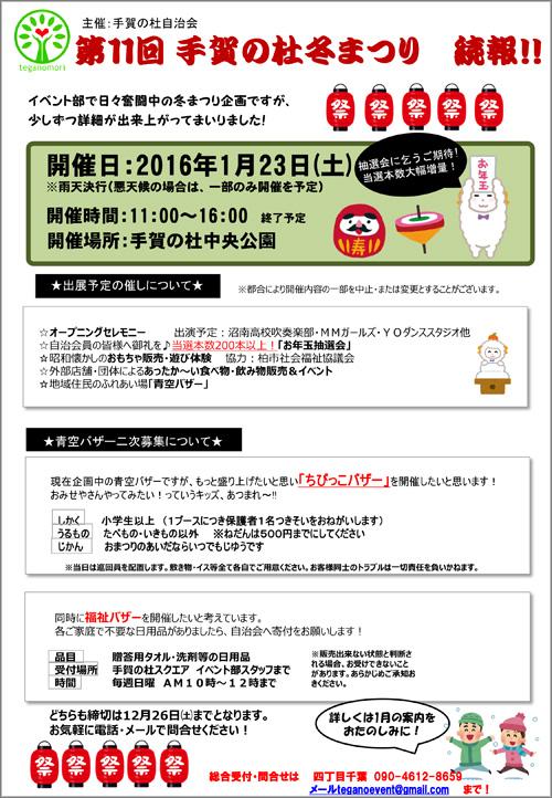 20151224_teganomori001.jpg