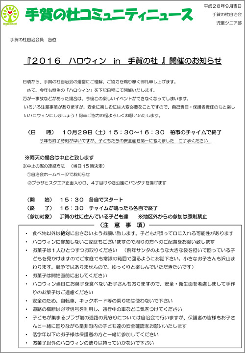 20160906_teganomori_002.jpg