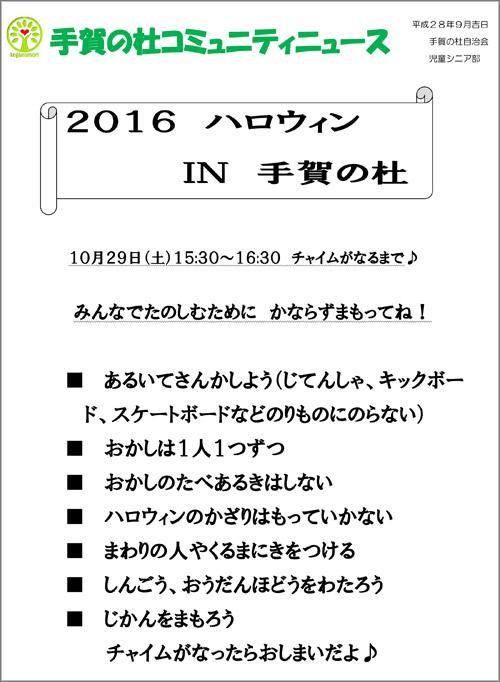 20160906_teganomori_003.jpg