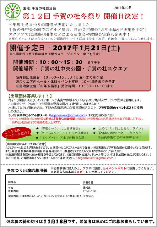 20161019_teganomori_001.jpg