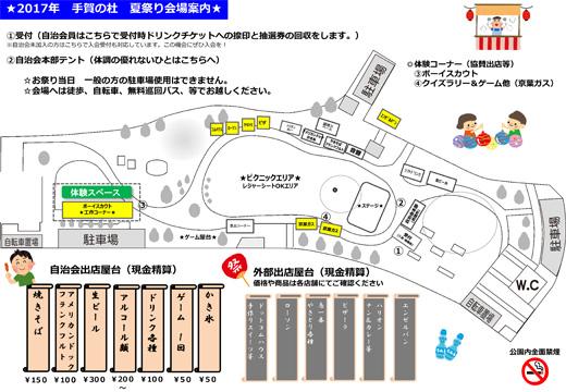 20170712_teganomori_002.jpg
