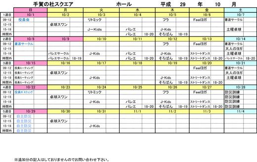 20170913_teganomori_001.jpg