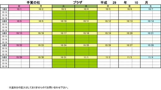 20170913_teganomori_003.jpg