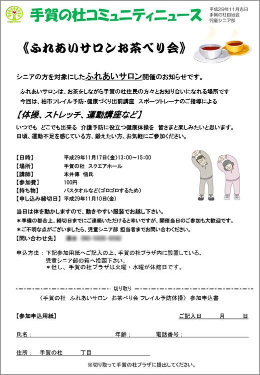 20170920_teganomori001.jpg