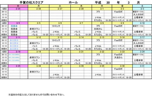 20180213_teganomori_001.jpg