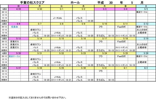 20180416_teganomori_001.jpg