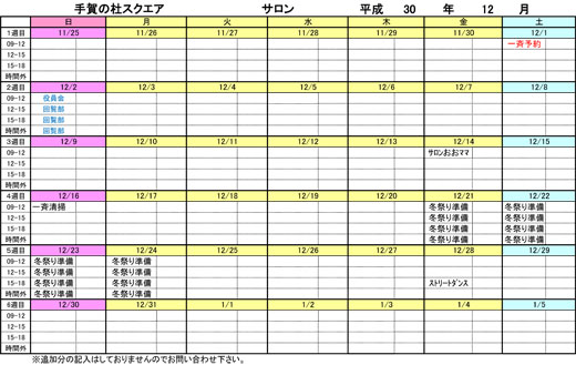 20181106_teganomori_02.jpg