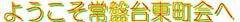 1109常盤台東町会top02_250.jpg