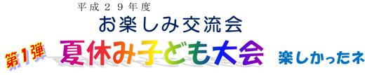 20170731_tokiwadai_001.jpg
