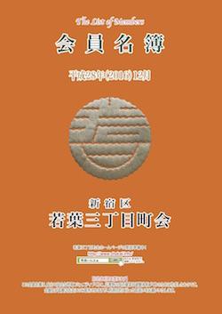 1612wakaba_hyo.jpg