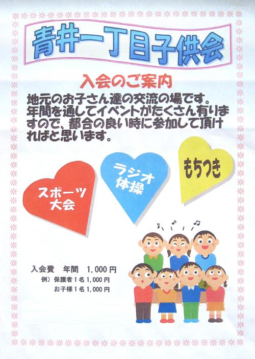 1104子ども会/青井1町会.jpg