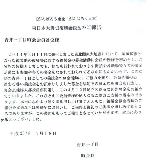 1104義援金/青井1丁目町会.jpg