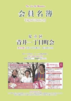 1605aoi表紙台紙1-4☆.jpg