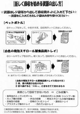 トレイ・ペット資源回収裏.jpg