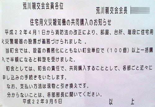 共同購入/親交会.jpg