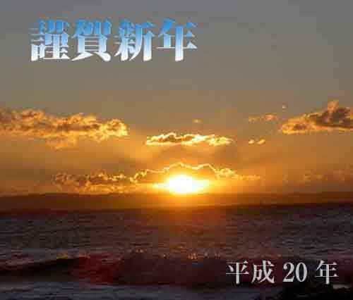 謹賀新年初日の出.jpg
