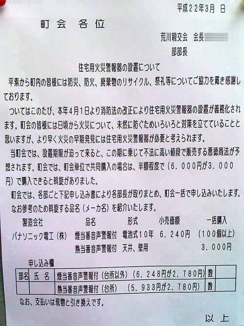 1003共同購入2/親交会.jpg