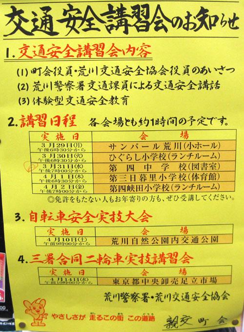 1003講習会/親交会.jpg