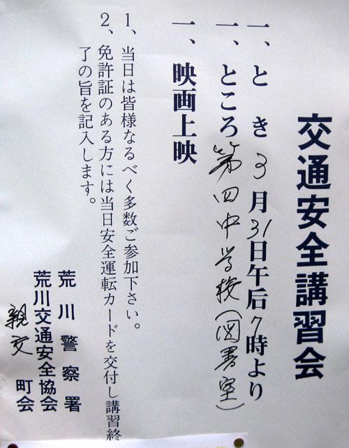 1003講習会2/親交会.jpg