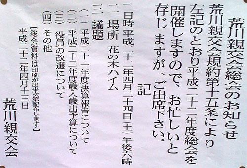 1004総会のお知らせ/親交会.jpg