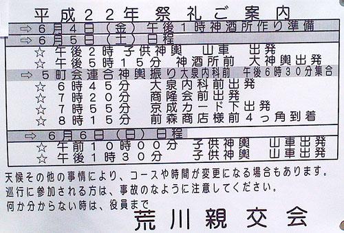 1005祭礼/親交会.jpg