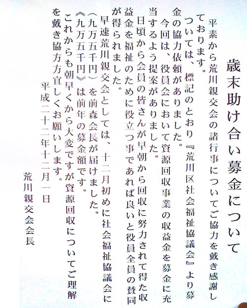 1012歳末助け合い/荒川親交会.jpg
