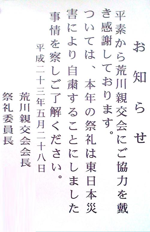 1105祭礼/荒川親交会.jpg