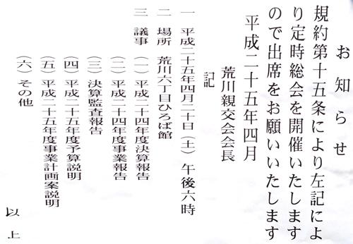 130420お知らせ/荒川親交会.jpg