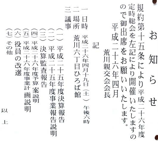 1404定時総会 4月19日開催!荒川親交会/荒川区.jpg